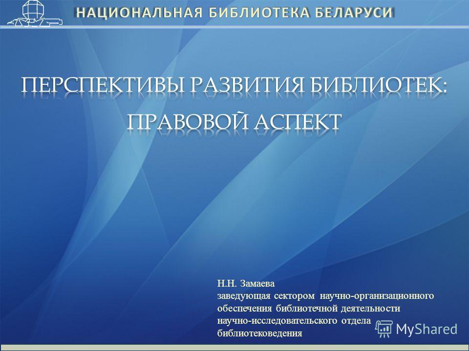 Н.Н. Замаева заведующая сектором научно-организационного обеспечения библиотечной деятельности научно-исследовательского отдела библиотековедения