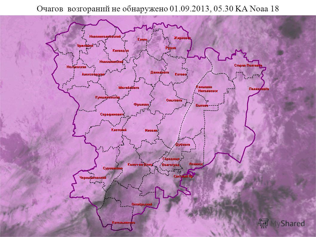 Очагов возгораний не обнаружено 01.09.2013, 05.30 KA Noaa 18