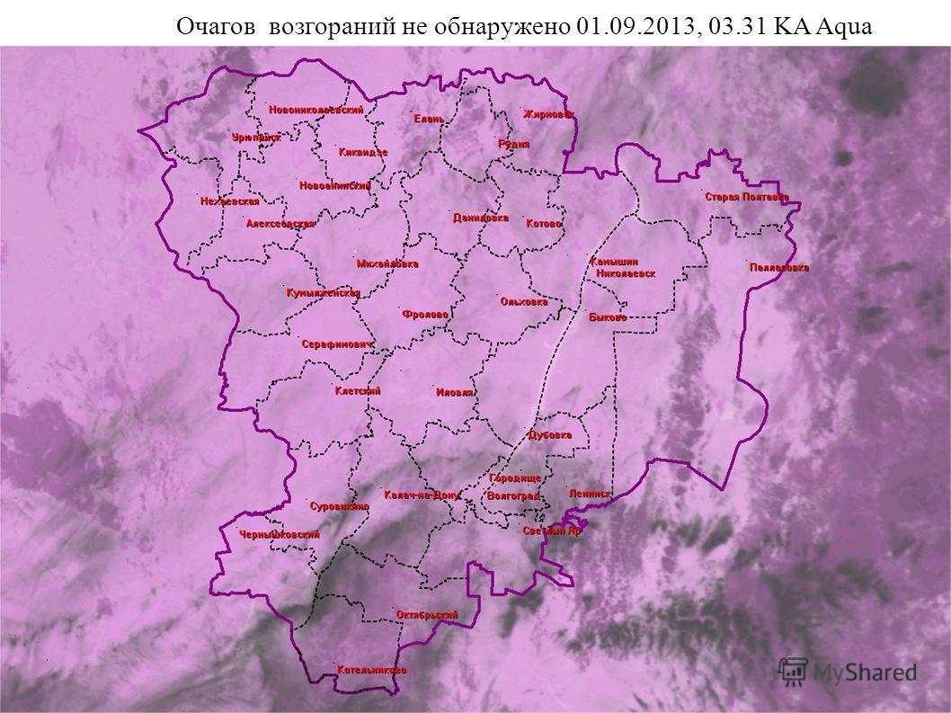 Очагов возгораний не обнаружено 01.09.2013, 03.31 KA Aqua