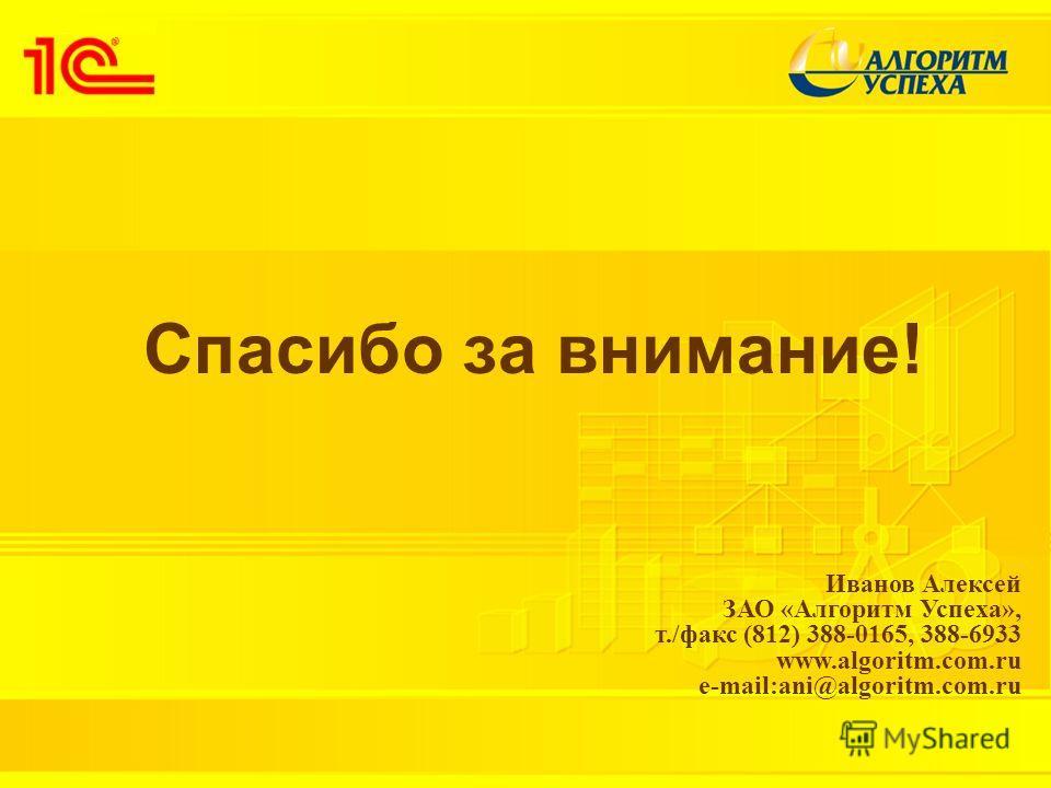 Спасибо за внимание! Иванов Алексей ЗАО «Алгоритм Успеха», т./факс (812) 388-0165, 388-6933 www.algoritm.com.ru e-mail:ani@algoritm.com.ru