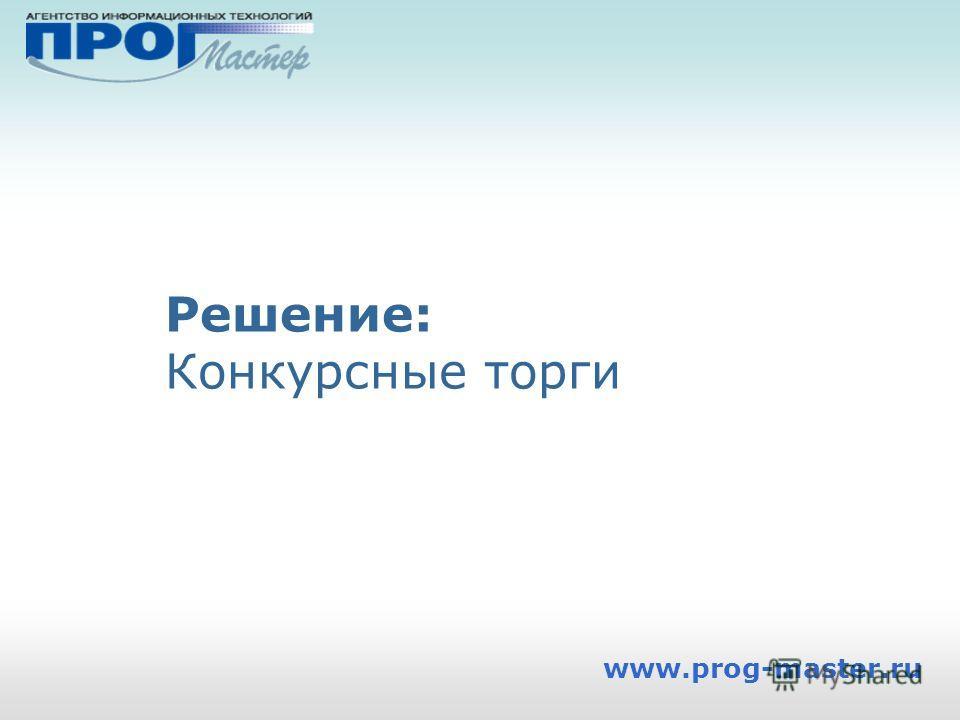 Решение: Конкурсные торги www.prog-master.ru