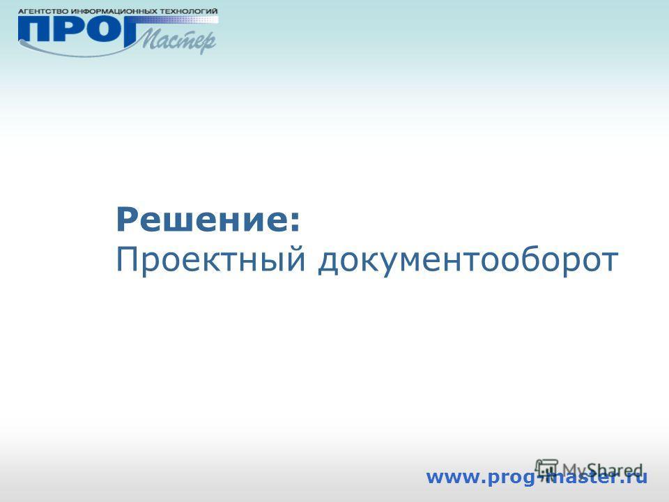 Решение: Проектный документооборот www.prog-master.ru