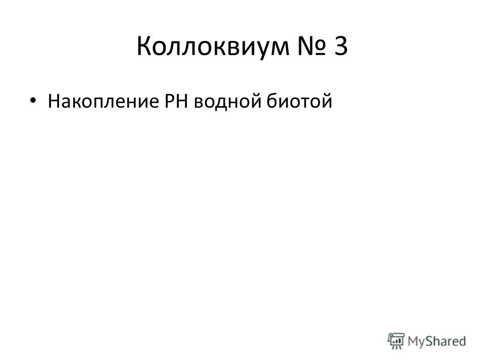 Коллоквиум 3 Накопление РН водной биотой