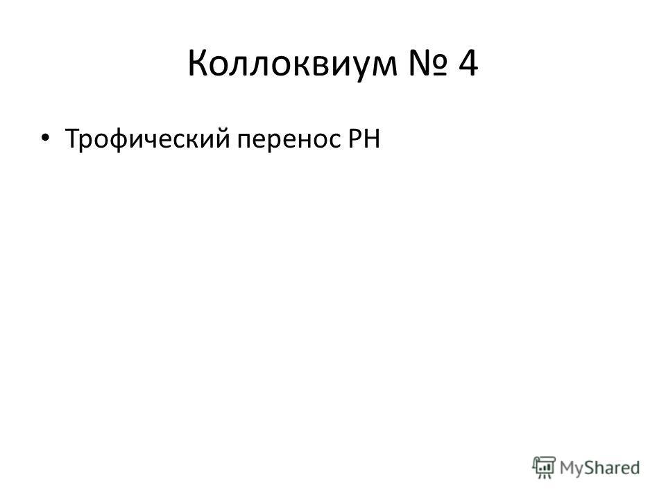 Коллоквиум 4 Трофический перенос РН