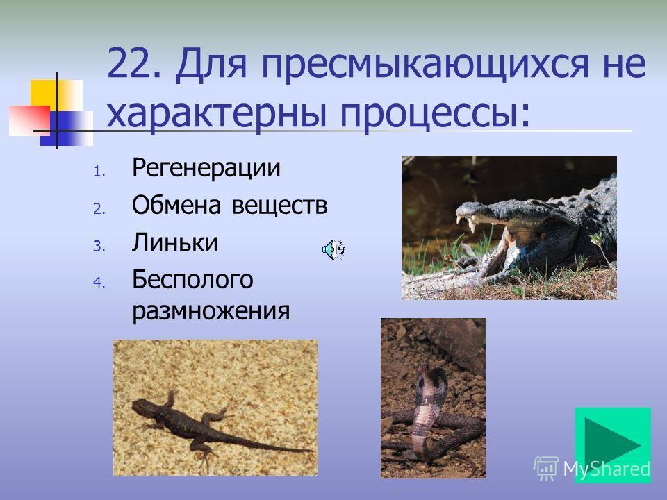 1. Зародыш, развивающийся в икринке 2. Личинка лягушки 3. Молодой лягушонок 4. Земноводное из отряда хвостатых 21.Головастик – это: