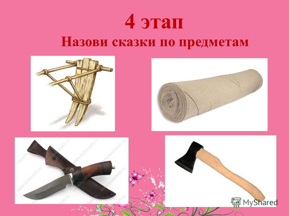 Назови сказки по предметам 4 этап