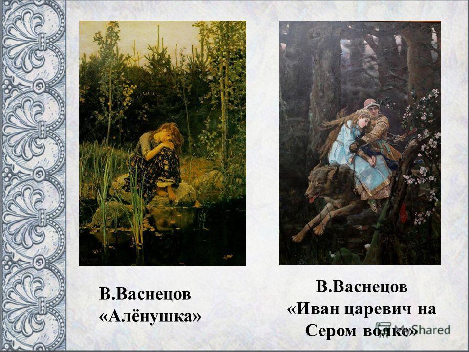 В.Васнецов «Алёнушка» В.Васнецов «Иван царевич на Сером волке»