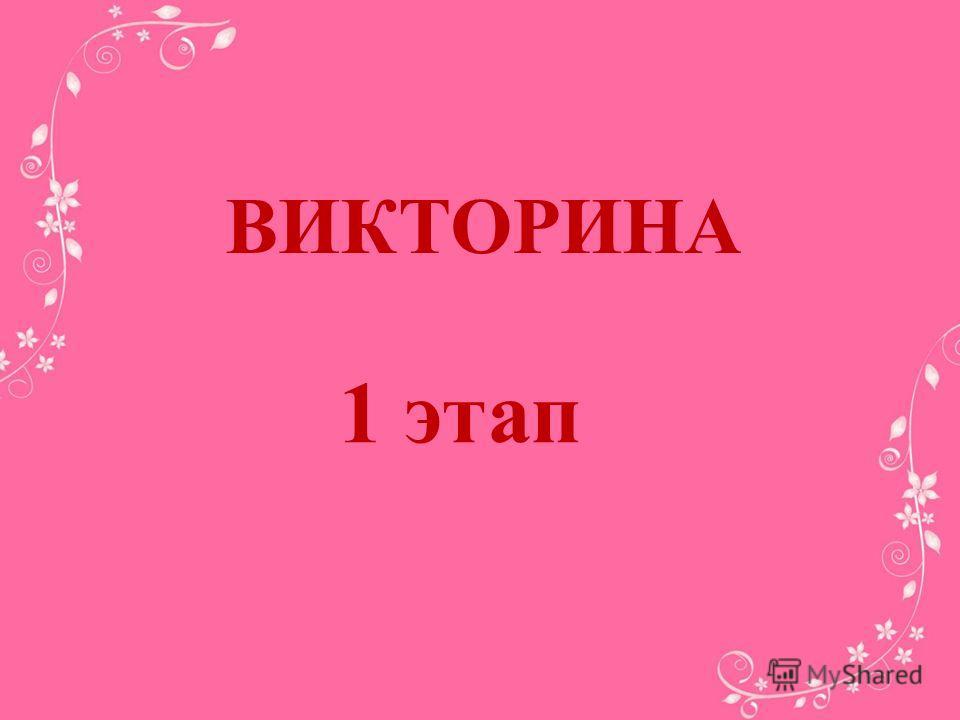 ВИКТОРИНА 1 этап