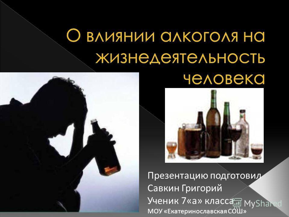 Презентацию подготовил Савкин Григорий Ученик 7«а» класса МОУ «Екатеринославская СОШ»