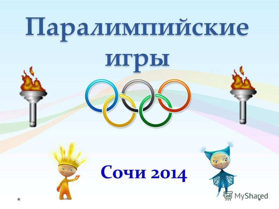 Паралимпийские игры Сочи 2014