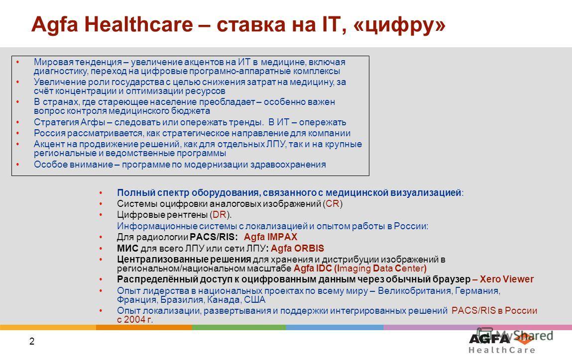 2 Agfa Healthcare – ставка на IT, «цифру» Полный спектр оборудования, связанного с медицинской визуализацией: Системы оцифровки аналоговых изображений (CR) Цифровые рентгены (DR). Информационные системы с локализацией и опытом работы в России: Для ра