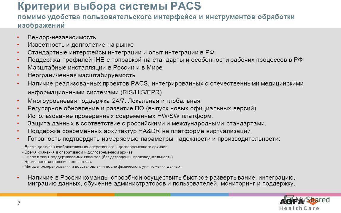 7 Критерии выбора системы PACS помимо удобства пользовательского интерфейса и инструментов обработки изображений Вендор-независимость. Известность и долголетие на рынке Стандартные интерфейсы интеграции и опыт интеграции в РФ. Поддержка профилей IHE