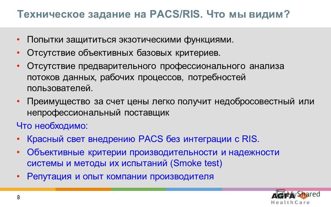 8 Техническое задание на PACS/RIS. Что мы видим? Попытки защититься экзотическими функциями. Отсутствие объективных базовых критериев. Отсутствие предварительного профессионального анализа потоков данных, рабочих процессов, потребностей пользователей