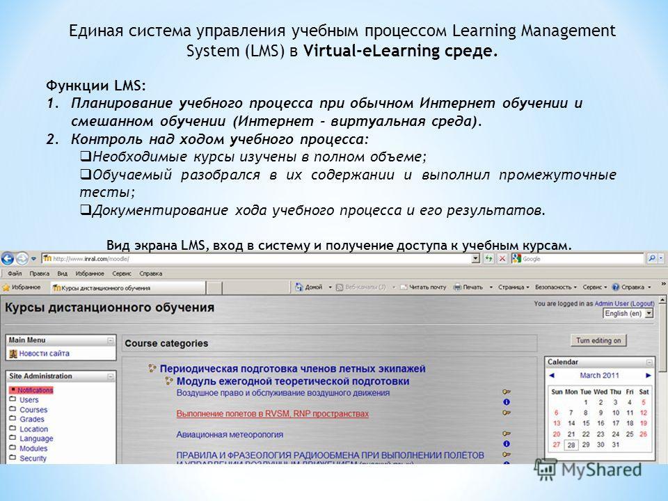 Единая система управления учебным процессом Learning Management System (LMS) в Virtual-eLearning среде. Функции LMS: 1.Планирование учебного процесса при обычном Интернет обучении и смешанном обучении (Интернет - виртуальная среда). 2.Контроль над хо
