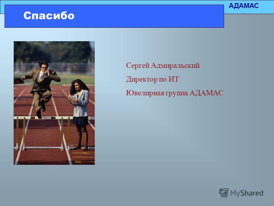 АДАМАС Спасибо Сергей Адмиральский Директор по ИТ Ювелирная группа АДАМАС