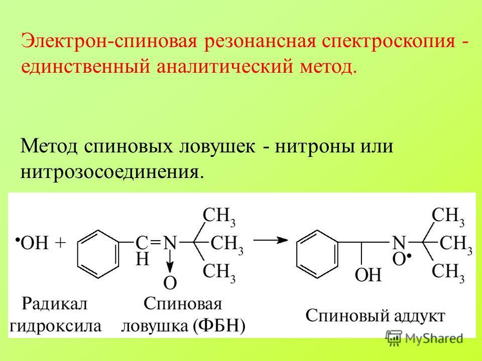 Электрон-спиновая резонансная спектроскопия - единственный аналитический метод. Метод спиновых ловушек - нитроны или нитрозосоединения.