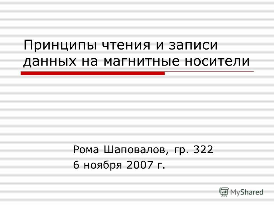 Принципы чтения и записи данных на магнитные носители Рома Шаповалов, гр. 322 6 ноября 2007 г.