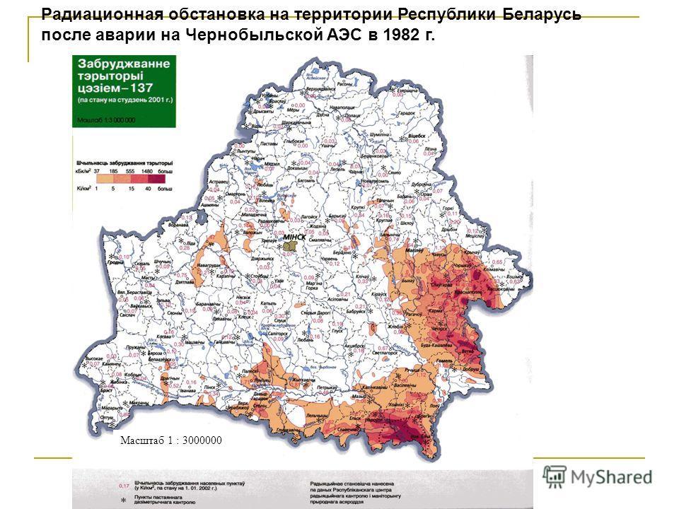 Радиационная обстановка на территории Республики Беларусь после аварии на Чернобыльской АЭС в 1982 г. Масштаб 1 : 3000000