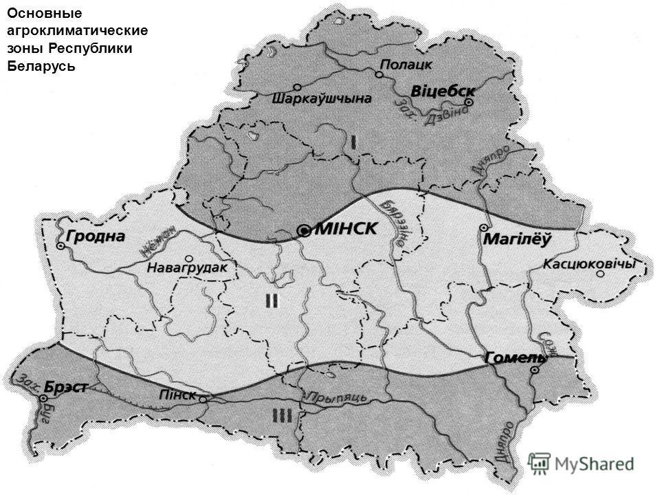 Основные агроклиматические зоны Республики Беларусь
