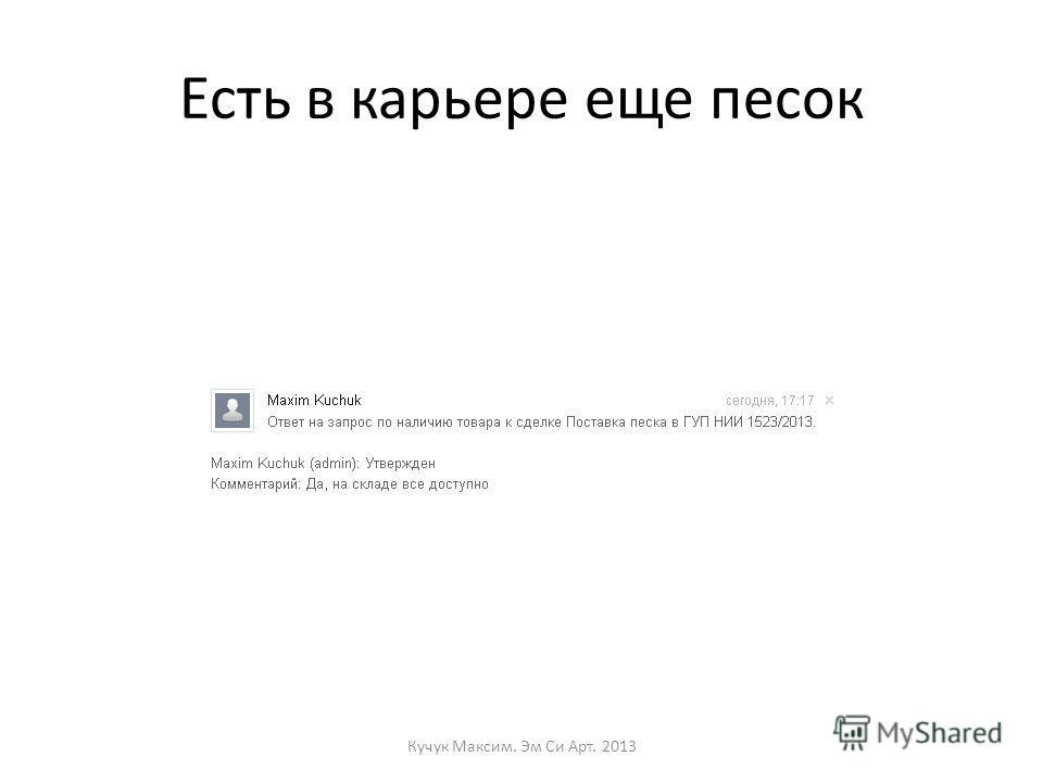 Есть в карьере еще песок Кучук Максим. Эм Си Арт. 2013