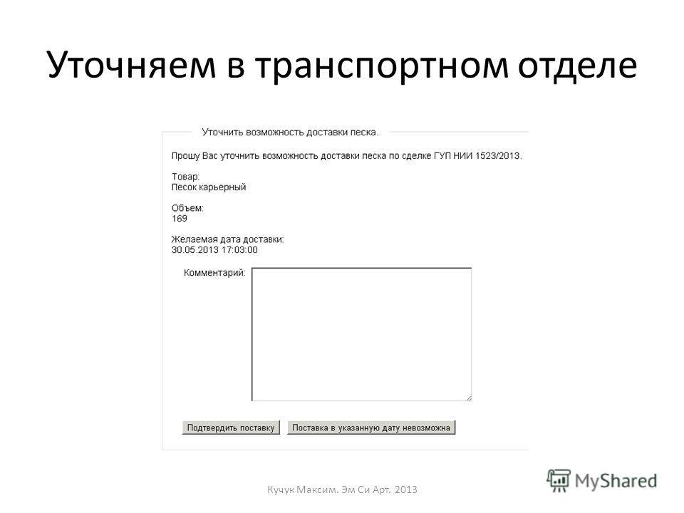 Уточняем в транспортном отделе Кучук Максим. Эм Си Арт. 2013