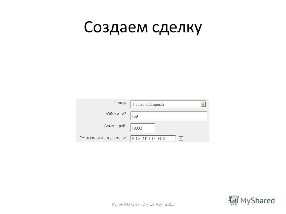 Создаем сделку Кучук Максим. Эм Си Арт. 2013
