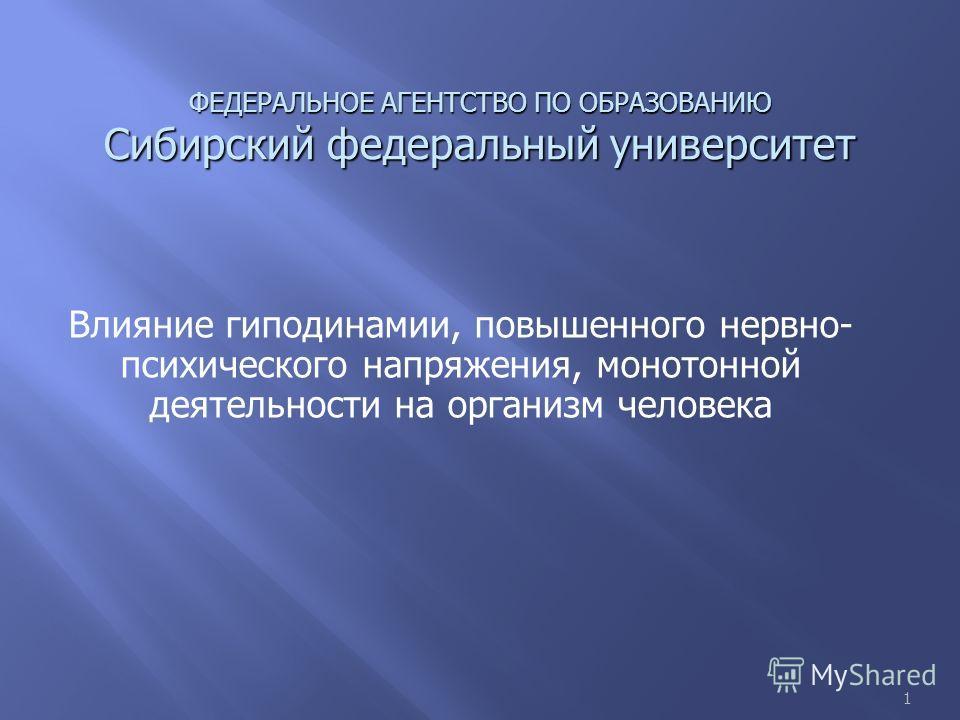 1 ФЕДЕРАЛЬНОЕ АГЕНТСТВО ПО ОБРАЗОВАНИЮ Сибирский федеральный университет Влияние гиподинамии, повышенного нервно- психического напряжения, монотонной деятельности на организм человека