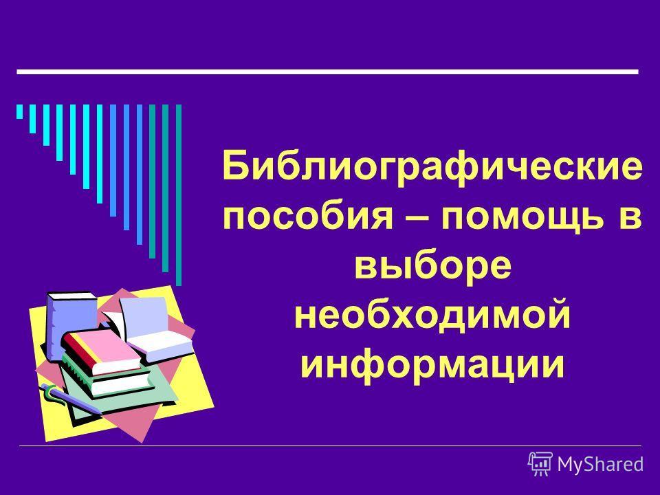 Библиографические пособия – помощь в выборе необходимой информации