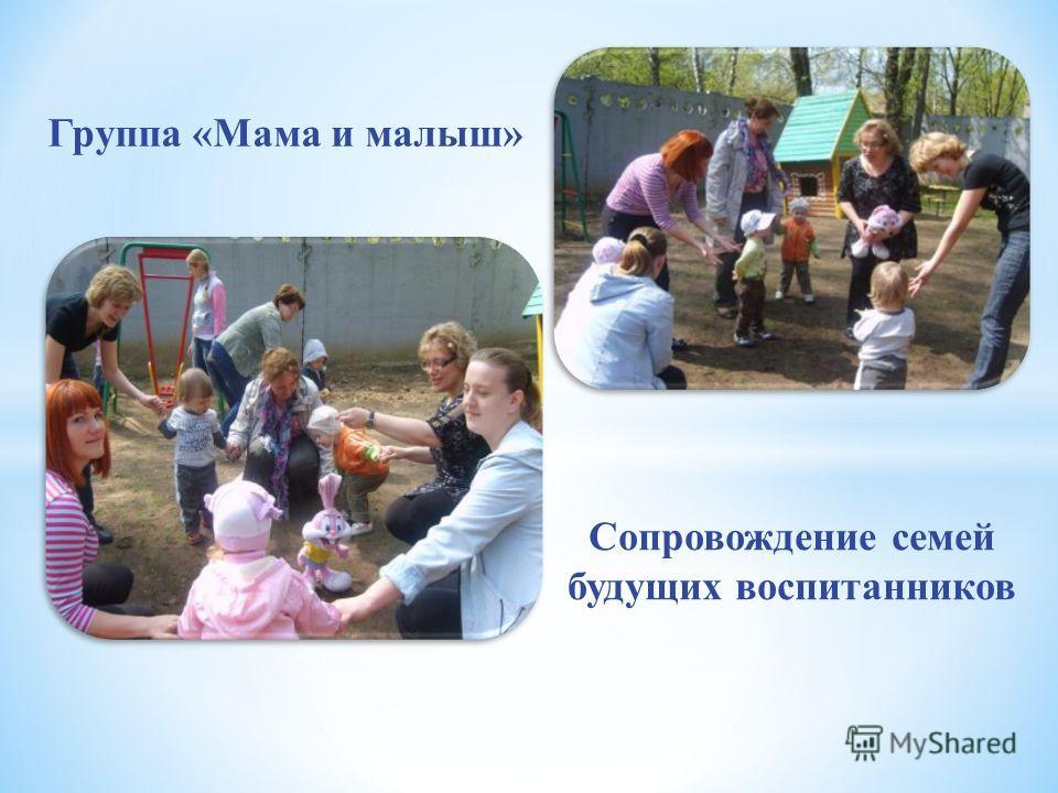 Сопровождение семей будущих воспитанников Группа «Мама и малыш»
