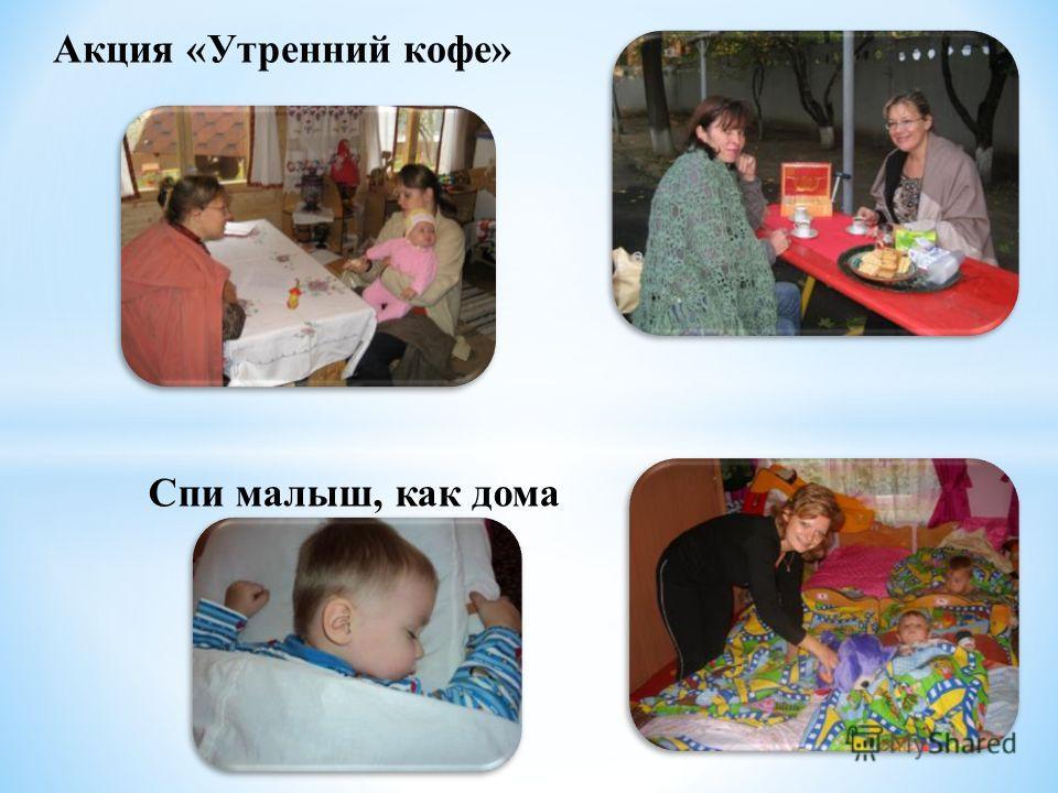 Акция «Утренний кофе» Спи малыш, как дома