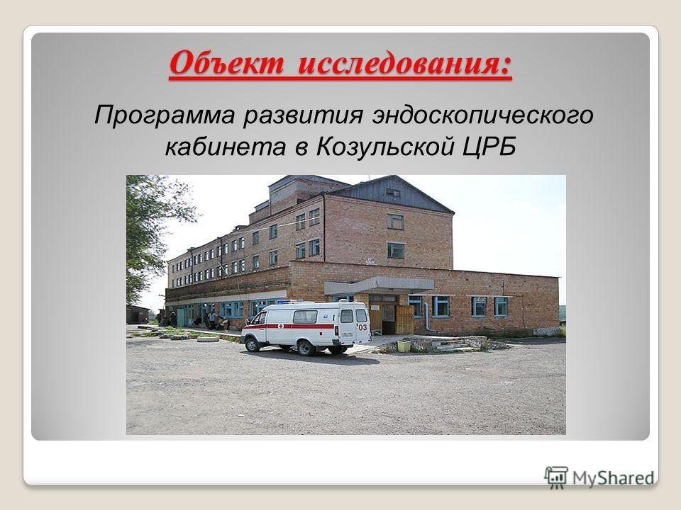 Объект исследования: Программа развития эндоскопического кабинета в Козульской ЦРБ