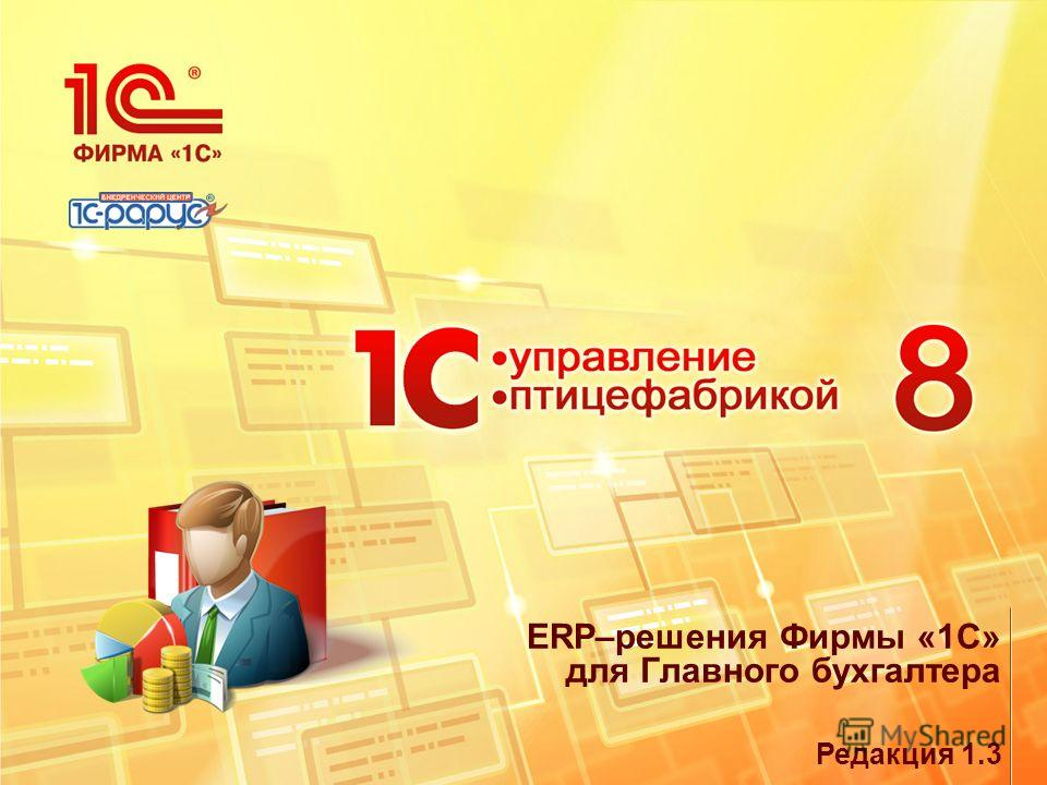 ERP–решения Фирмы «1С» для Главного бухгалтера Редакция 1.3