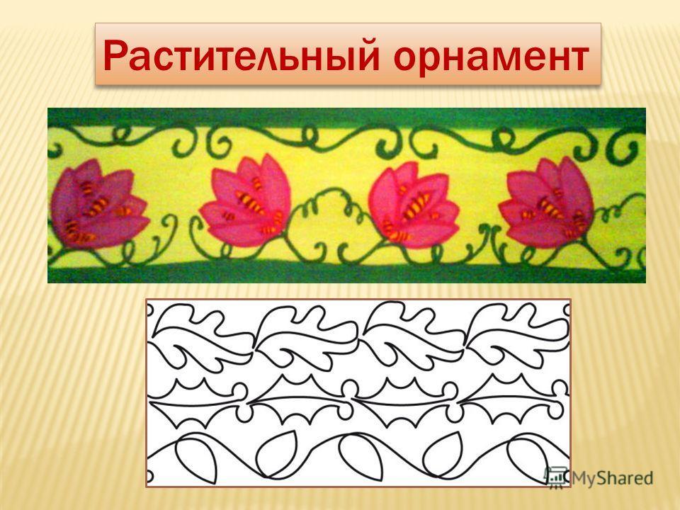 ВИДЫ ОРНАМЕНТА геометрический зооморфный растительный