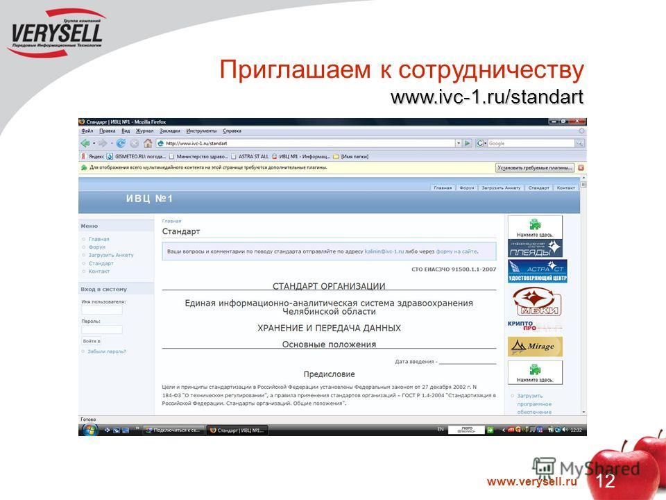 12 www.verysell.ru Приглашаем к сотрудничествуwww.ivc-1.ru/standart