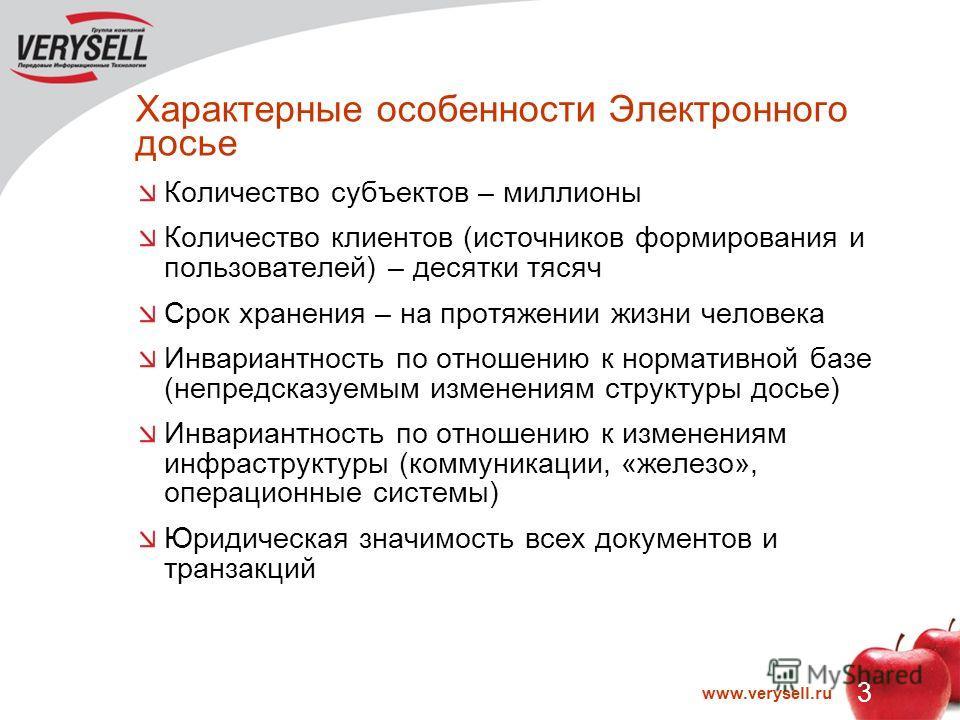 3 www.verysell.ru Характерные особенности Электронного досье Количество субъектов – миллионы Количество клиентов (источников формирования и пользователей) – десятки тясяч Срок хранения – на протяжении жизни человека Инвариантность по отношению к норм