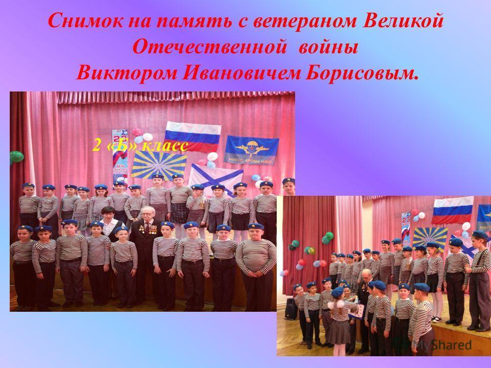 Снимок на память с ветераном Великой Отечественной войны Виктором Ивановичем Борисовым. 2 «Б» класс