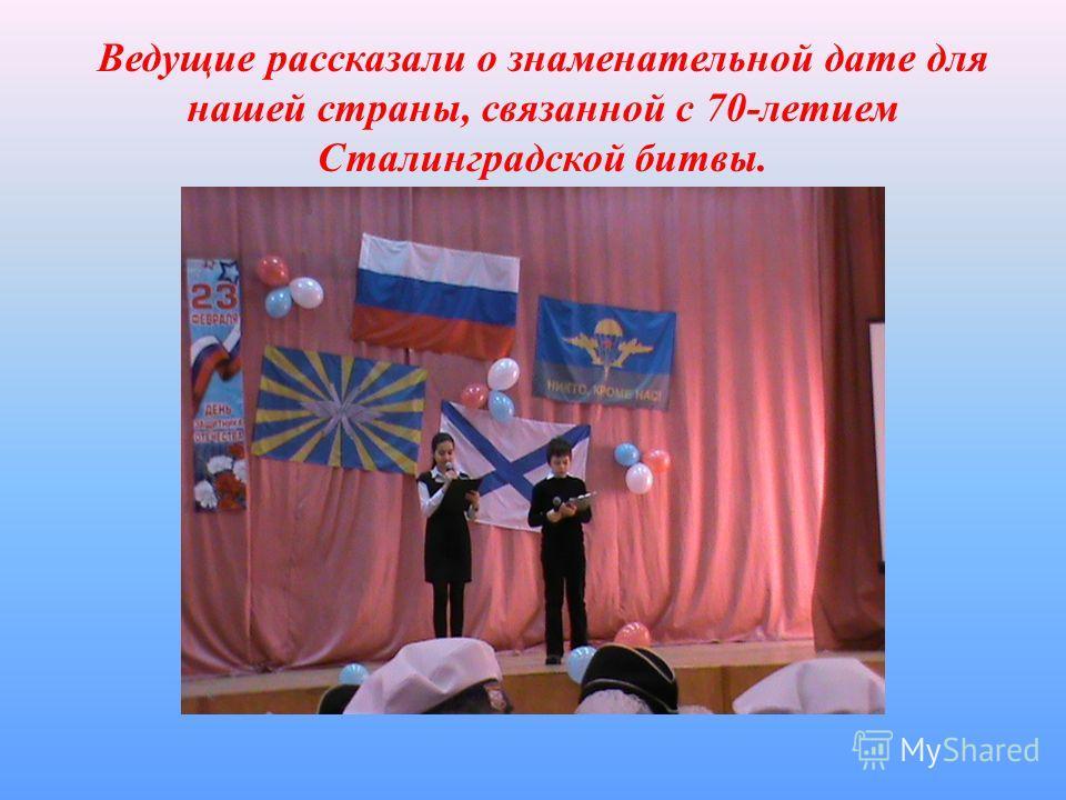 Ведущие рассказали о знаменательной дате для нашей страны, связанной с 70-летием Сталинградской битвы.