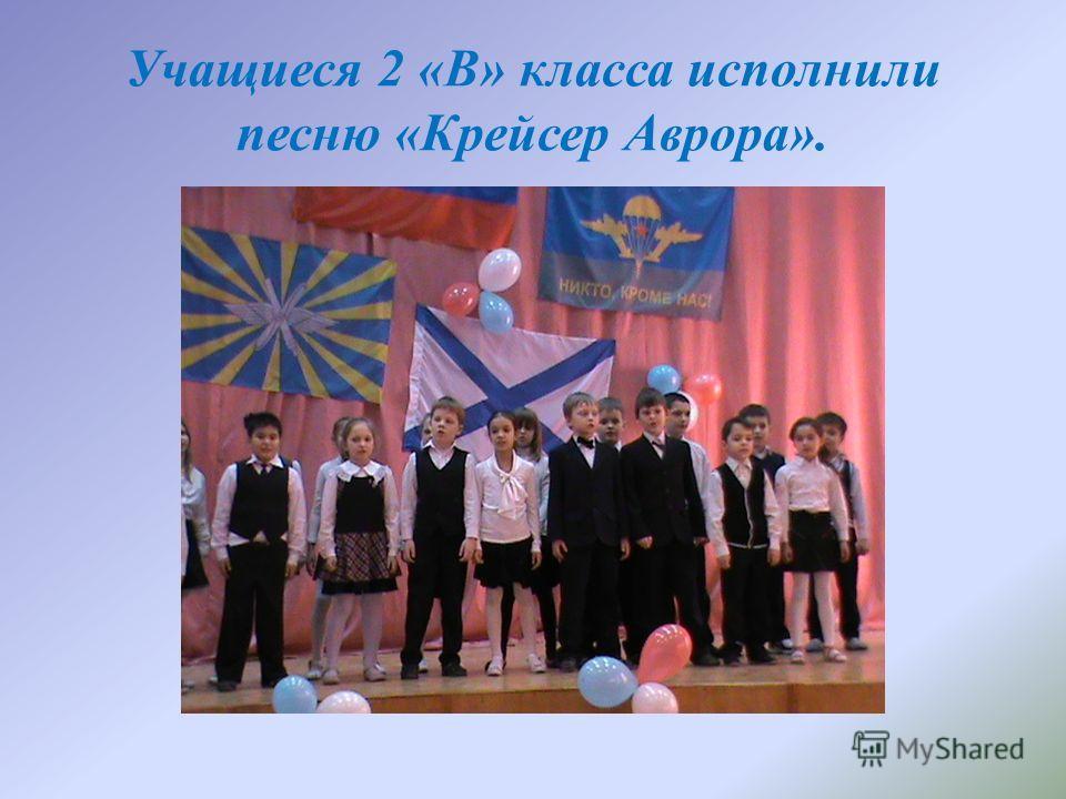 Учащиеся 2 «В» класса исполнили песню «Крейсер Аврора».