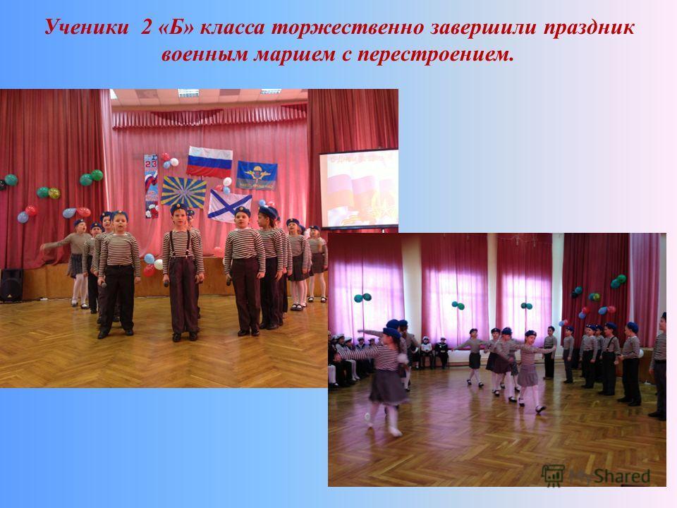 Ученики 2 «Б» класса торжественно завершили праздник военным маршем с перестроением.
