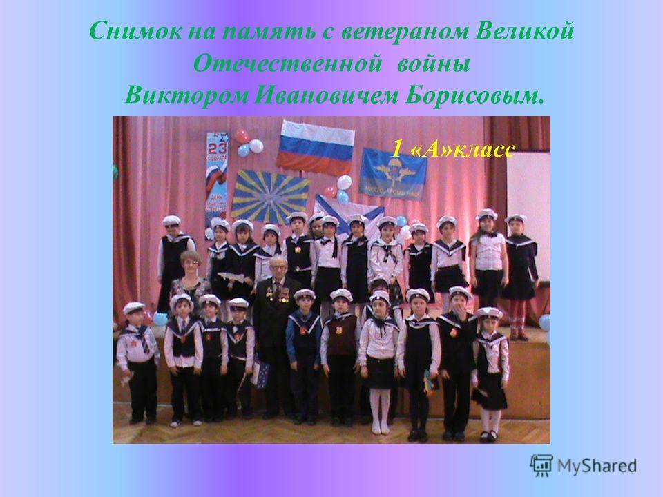 Снимок на память с ветераном Великой Отечественной войны Виктором Ивановичем Борисовым. 1 «А»класс