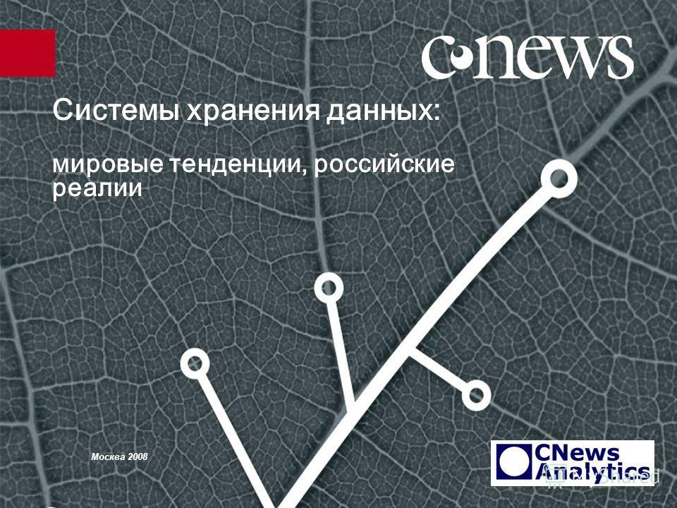 Системы хранения данных: мировые тенденции, российские реалии Москва 2008