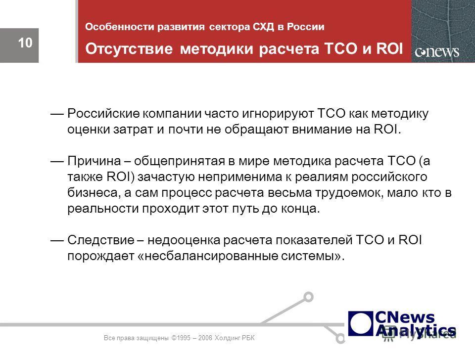 10 Все права защищены ©1995 – 2008 Холдинг РБК Особенности развития сектора СХД в России Отсутствие методики расчета TCO и ROI Российские компании часто игнорируют TCO как методику оценки затрат и почти не обращают внимание на ROI. Причина – общеприн