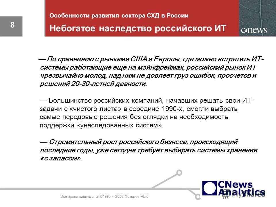 8 По сравнению с рынками США и Европы, где можно встретить ИТ- системы работающие еще на мэйнфреймах, российский рынок ИТ чрезвычайно молод, над ним не довлеет груз ошибок, просчетов и решений 20-30-летней давности. Большинство российских компаний, н
