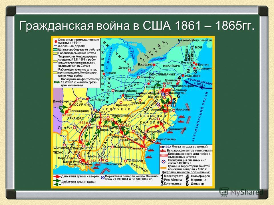 Гражданская война в США 1861 – 1865гг.