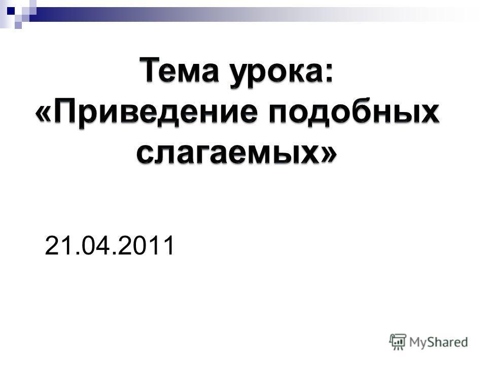 21.04.2011