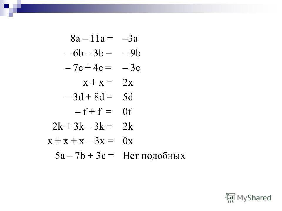 –3a – 9b – 3c 2x 5d 0f 2k 0x Нет подобных 8а – 11а = – 6b – 3b = – 7c + 4c = x + x = – 3d + 8d = – f + f = 2k + 3k – 3k = x + x + x – 3x = 5a – 7b + 3c =