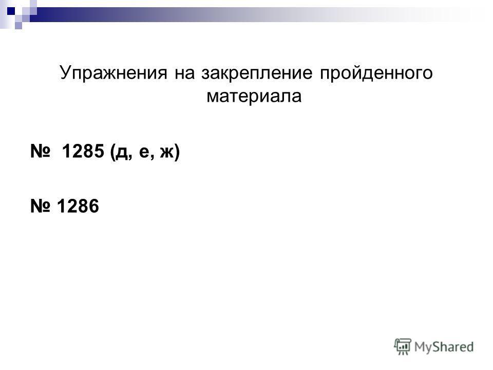 Упражнения на закрепление пройденного материала 1285 (д, е, ж) 1286