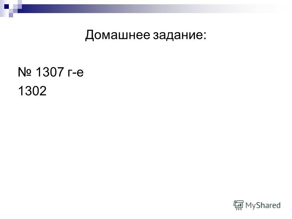 Домашнее задание: 1307 г-е 1302