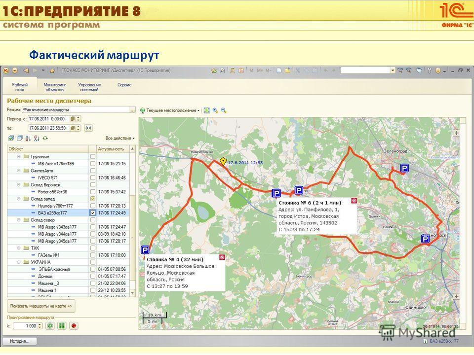 1С:Управление автотранспортом Слайд 15 из [60] Фактический маршрут