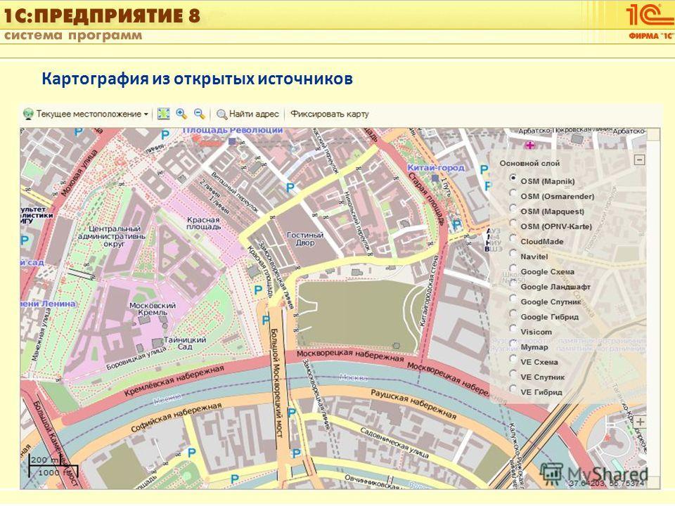 1С:Управление автотранспортом Слайд 16 из [60] Картография из открытых источников